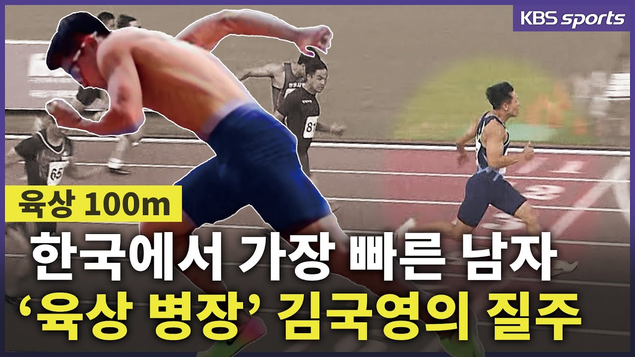 낙엽도 조심~ '육상 병장' 김국영, 대한민국 사상 최초 9초대 진입을 위한 계속되는 도전