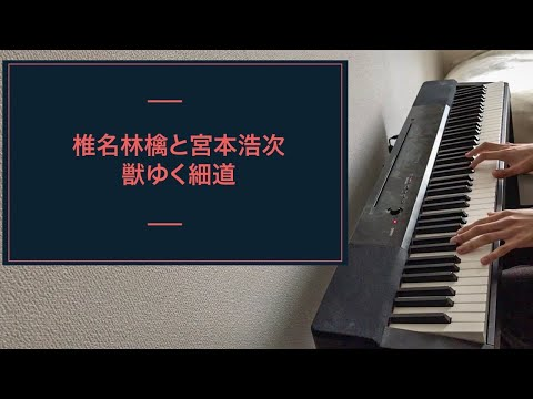 獣ゆく細道/椎名林檎と宮本浩次