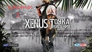 видео Секреты игры Xenus. Точка кипения