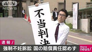 強制不妊訴訟 国の賠償責任を認めず 仙台地裁(19/05/28)