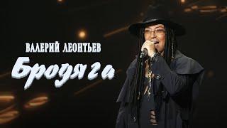 Валерий Леонтьев - Бродяга (Официальный клип)
