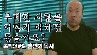 [무례한 사람을 어떻게 대하면 좋을까요?] 홍민기 목사_솔직언#12_솔직하게 직언하다