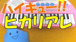 1本指ピアノ【ヒカリアレ】ハイキュー!! OP曲 BURNOUT SYNDROMES 簡単ドレミ楽譜 初心者向け