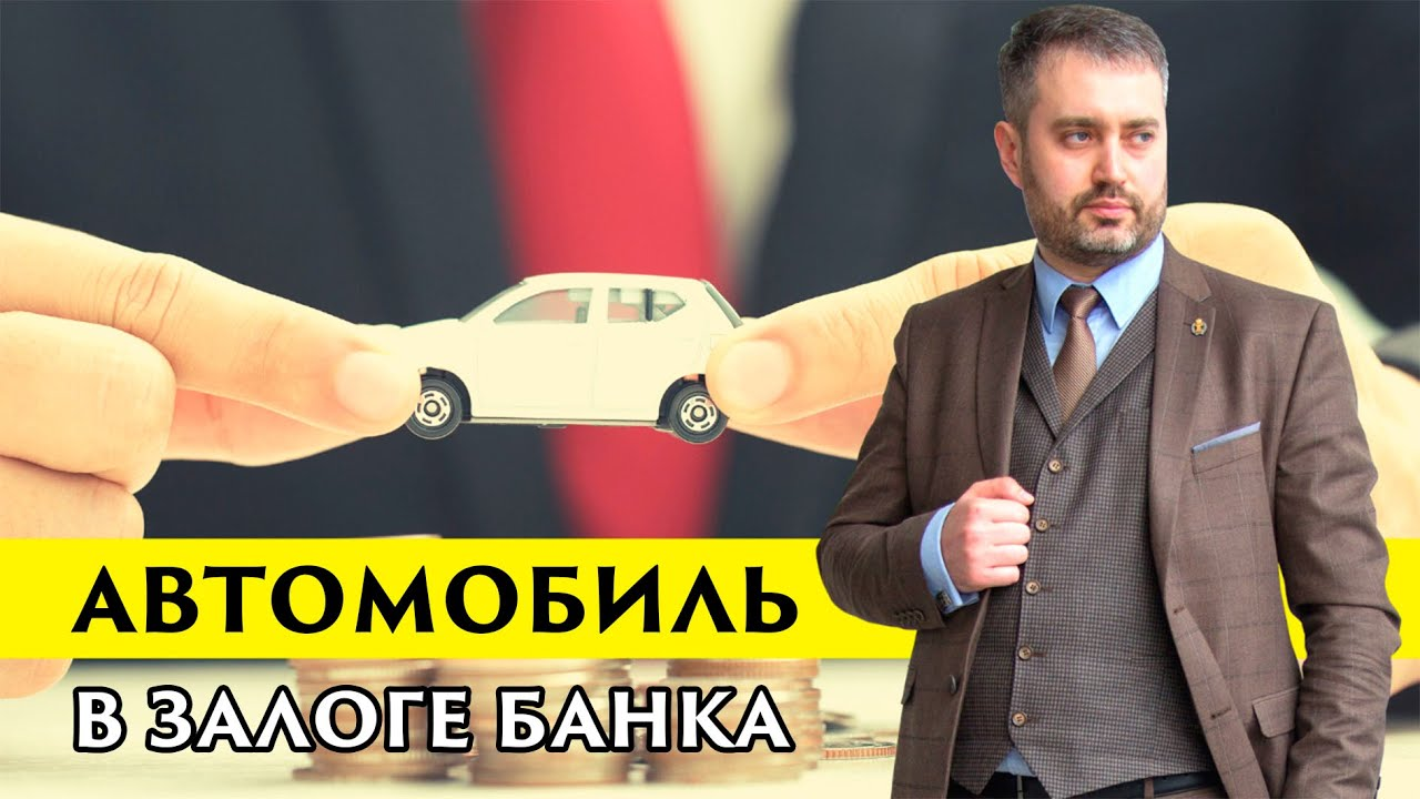 Купил авто а он в залоге банка автосалоны мц в москве