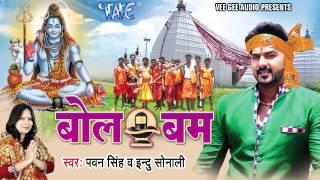 HD Bhole Baba के  पावन नगरिया - Pawan Singh - Bol Bum - Bhojpuri Kanwar Songs 2015 new