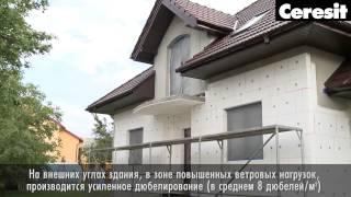Утепление фасада пенополистирольными плитами,  видео инструкция по монтажу плит Ceresit