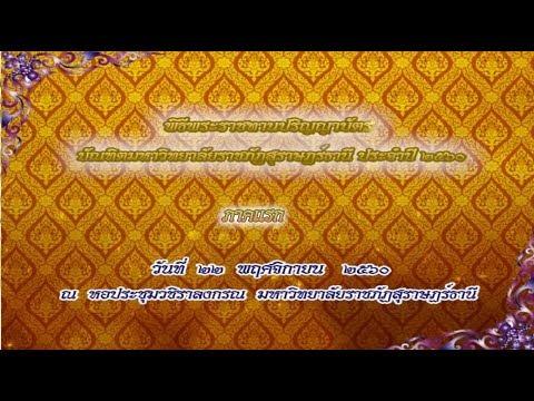พิธีพระราชทานปริญญาบัตร ม.ราชภัฏสุราษฎร์ธานี(ภาคแรก) ประจำปี 2560