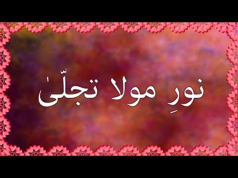 Noor e Maula Tajalla | Burushaski Ginan with Urdu Meaning