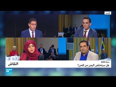 سنة 2019: هل سيتخلص اليمن من المحن؟  - نشر قبل 2 ساعة