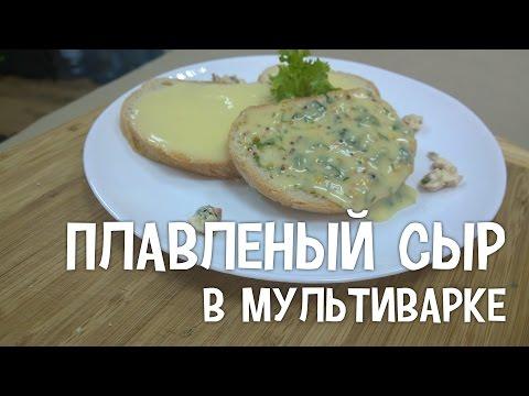 Плавленный сыр из творога в мультиварке редмонд