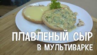 Рецепт плавленого сыра в мультиварке. Плавленый сыр с зеленью в мультиварке. #ПлавленыйСыр.