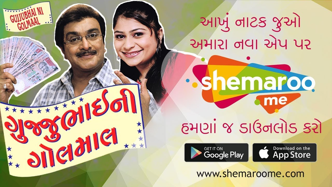 Gujjubhai Ni Golmaal | Superhit Comedy Natak | Watch Full Natak on #ShemarooMe App - Download Now