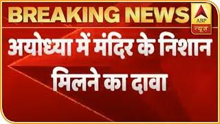 Ayodhya: राम जन्म भूमि ट्रस्ट का दावा,'खुदाई के दौरान मंदिर के अवशेष मिले, 5 फीट का शिवलिंग भी मिला'
