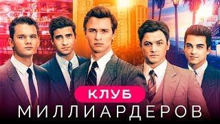 Клуб миллиардеров [Обзор] / [Трейлер 2 на русском]