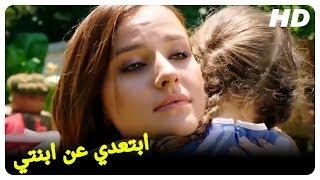 سراب تعود لعائلتها!  ابنتي وأنا فيلم تركي مترجم للعربية - Turkish Movies Kızım ve Ben