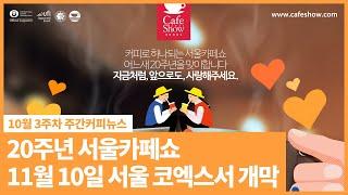 20주년 서울카페쇼, 11월 10일 서울 코엑스서 개막…