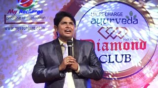 Aftab Alam Great Speech-Diamond Club Patna | MY RECHARGE | DIRECT SELLING | BIHAR |