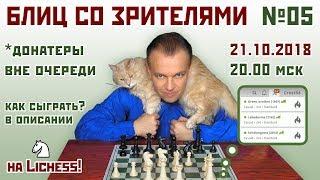 Блиц со зрителями № 05 👫 Сергей Шипов ♕ Шахматы