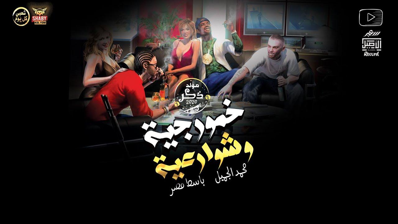 مولد زكر قالو علينا خموجيه وشوارعيه محمد الجميل ومصطفي باسط شعبي 2020