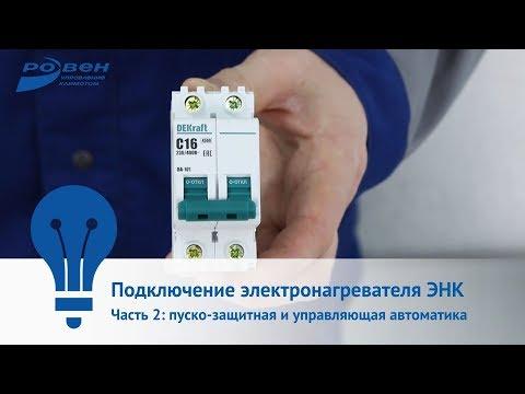 видео: Подключение электронагревателя ЭНК. Часть 2: пуско-защитная и управляющая автоматика