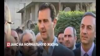 Сирия. Башар Асад