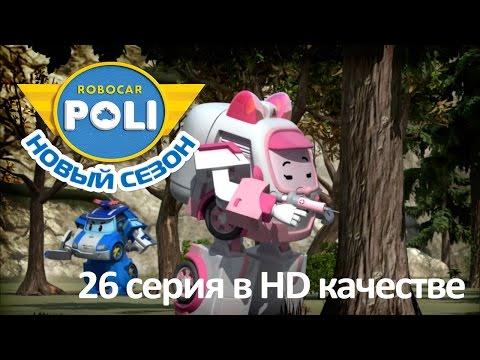 Робокар Поли - Приключения друзей - Тренировка для Эмбер (мультфильм 26 в Full HD)
