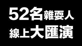 2021世界雜耍日 52名台灣雜耍人線上大匯演