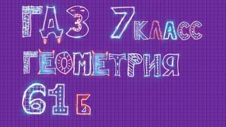 видео ГДЗ по геометрии