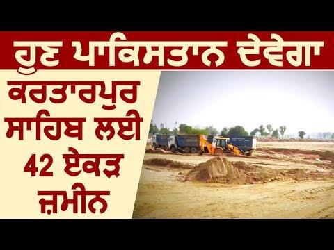 Pakistan देगा Gurdwara Kartarpur Sahib को 42 Acre ज़मीन