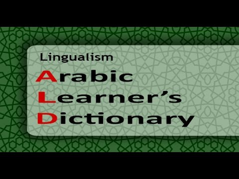 Arabic Learner's Dictionary