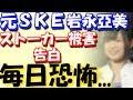 元SKE 岩永亞美 の動画、YouTube動画。