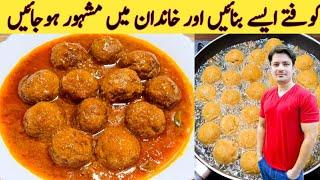 Kofta Curry Recipe  Restaurant Style Beef Kofta Recipe By Ijaz Ansari  بیف قوفتہ بنانے کا طریقہ