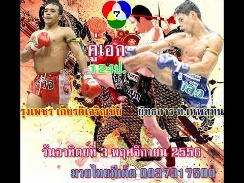 ศึกมวยไทย 7 สี วันอาทิตย์ที่ 3 พฤษจิกายน พ.ศ.2556 พร้อมฟอร์มหลัง