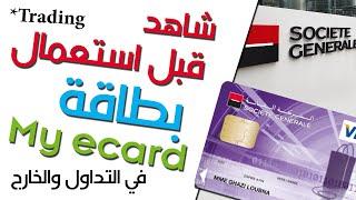 my ecard الشركة العامة   my ecard maroc   الايداع في etoro معلومة هامة حول
