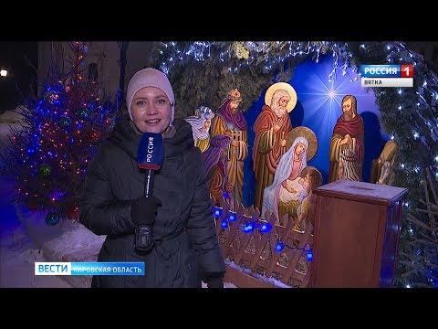Вести. Кировская область (Россия-1) 07.01.2020 (ГТРК Вятка)