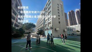 Publication Date: 2021-05-23 | Video Title: 有線電視「學界體育常識大比拼」香港中國婦女會馮堯敬紀念中學-