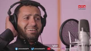 اوبريت  الحلم اليمني | اداء نخبة من فنانين اليمن   | عاكس خط