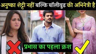 अनुष्का शेट्टी नहीं बल्कि बॉलीवुड की अभिनेत्री है प्रभास का पहला क्रश Prabhas crash in Bollywood