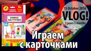 """VLOG: РАЗВИВАЮЩИЕ КАРТОЧКИ ДЛЯ ДЕТЕЙ """"АЗБУКА ДОРОЖНОГО ДВИЖЕНИЯ"""""""