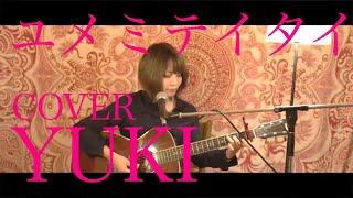 ユメミテイタイ - YUKI (ひがしとこ 弾き語りカバー)