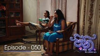 Pini | Episode 50 - (2017-10-30) | ITN Thumbnail