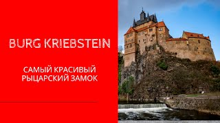 Крибштайн - самый красивый рыцарский замок Саксонии. Burg Kriebstein. Путешествия по Германии.