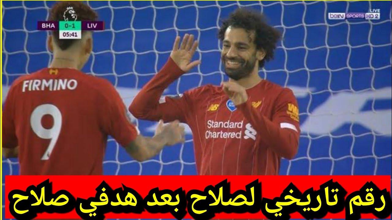 عاجل رقم تاريخي في انتظار محمد صلاح بعد احرازه هدفين واسيست اليوم بعد فوز ليفربول 3-1 برايتون