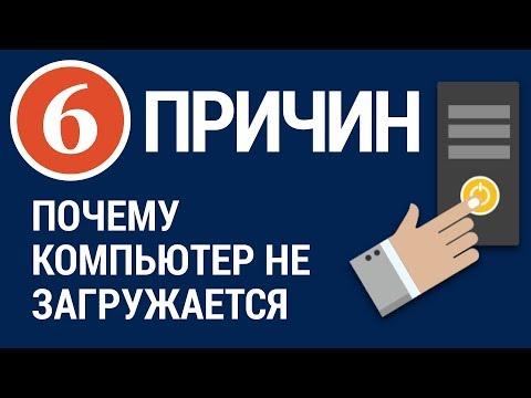 6 ПРИЧИН. Почему не запускается компьютер