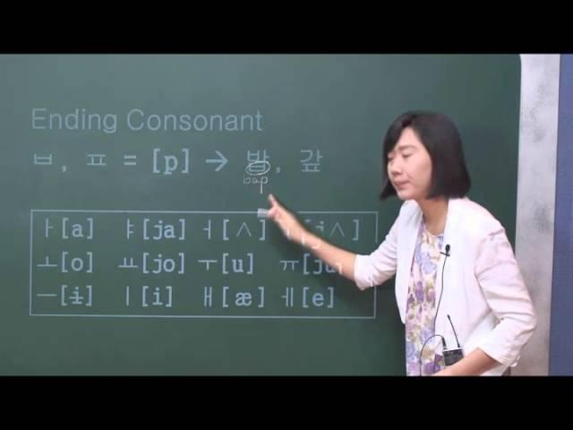 How to read Korean 4 (Korean language) by seemile.com