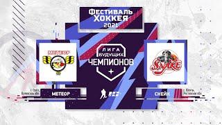 Метеор (Орел) – Снейк (Шахты) | Лига Будущих Чемпионов (9.05.21)