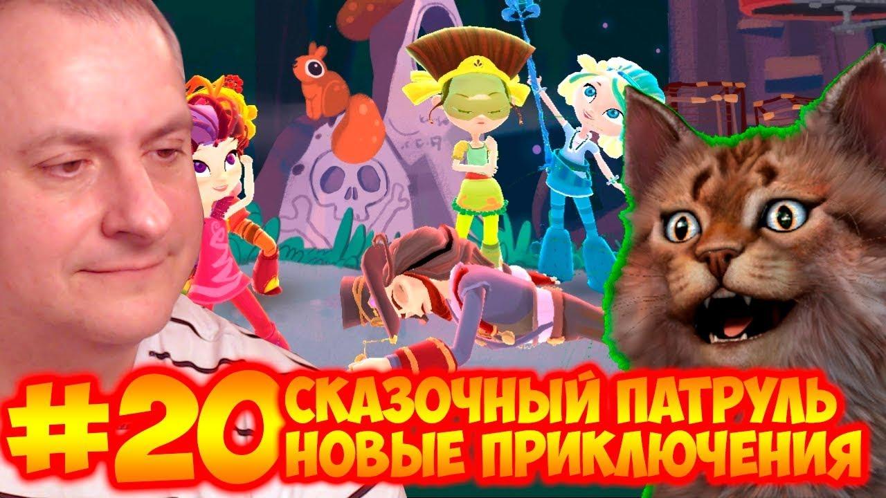 Сказочный Патруль 2 Новые Приключения! Новое! #20 ВСЕ ...