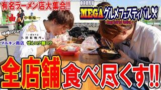 今回は東京競馬場で定期的にやってる、メガグルメフェスティバルへ行っ...