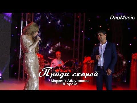 ARO-ka и Марзият Абдуллаева - Приди скорей (Cover version 2020)