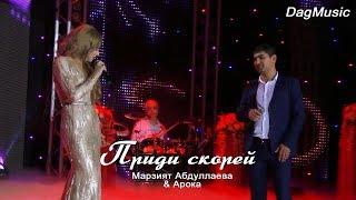 Скачать ARO Ka и Марзият Абдуллаева Приди скорей Cover Version 2019